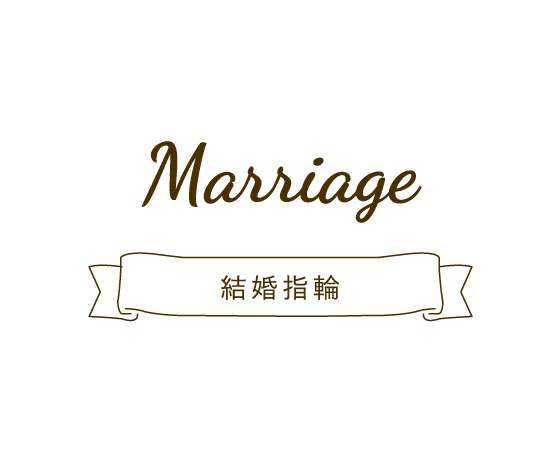 Marriage 結婚指輪