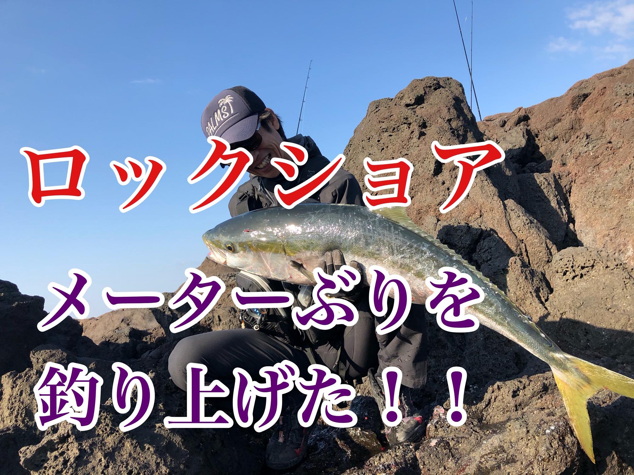 ショアからメーターブリやぬ!!