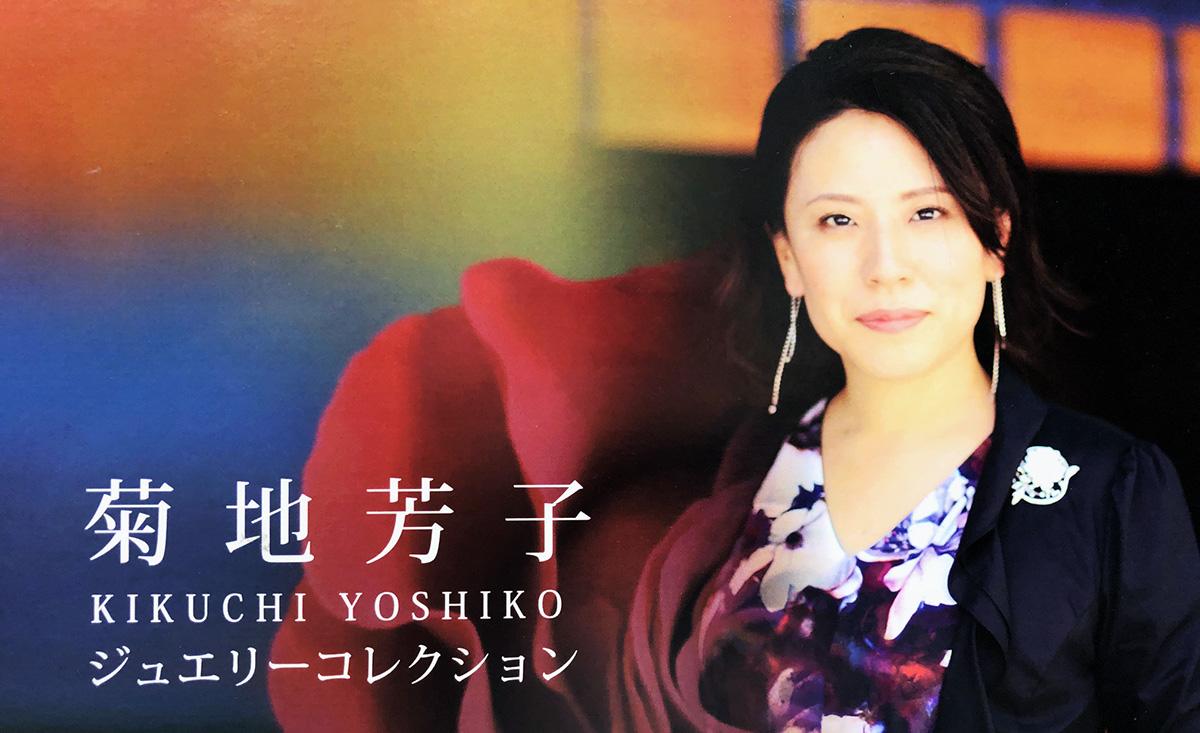 菊地芳子YouTube。
