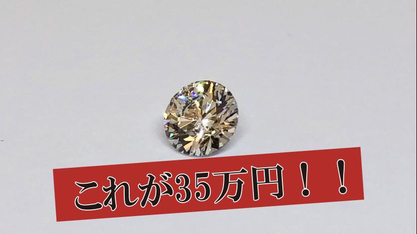 35万円のダイヤとは。